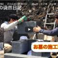 お墓の施工現場~お墓建立の動画~